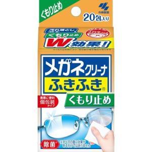 メガネクリーナふきふき くもり止めプラス ( 20包 )...
