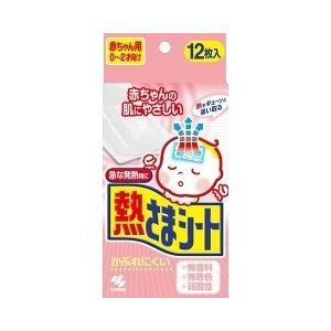 熱さまシート 赤ちゃん用 ( 12枚入 )/ 熱...の商品画像