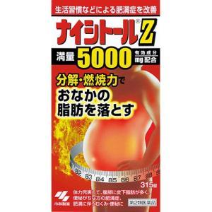(第2類医薬品)ナイシトールZ ( 315錠 )/ ナイシトール