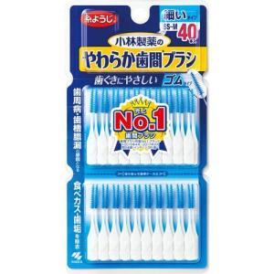 やわらか歯間ブラシ SS〜Mサイズ ( 40本入 ) ( 歯...