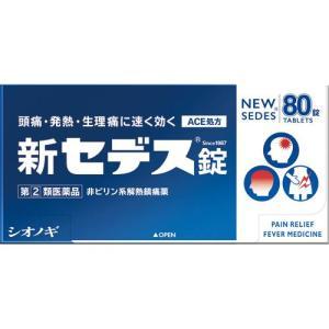 (第(2)類医薬品)新セデス錠 ( 80錠 )/ セデス soukai
