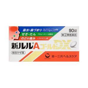 (第(2)類医薬品)新ルルA ゴールド DX ( 90錠 )/ ルル