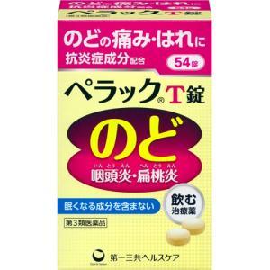 (第3類医薬品)ペラックT錠 ( 54錠入 )/ ペラック|soukai