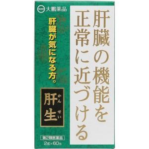(第2類医薬品)肝生 ( 60包 )/ 肝生