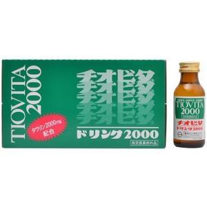 チオビタドリンク2000 ( 100mL*10本入 ) ( 栄養ドリンク 滋養強壮 ダイエット食品 )