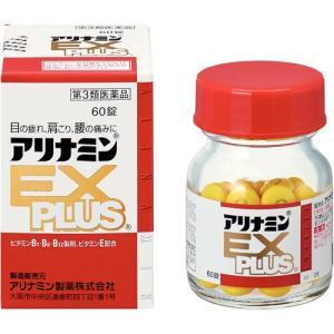 (第3類医薬品)アリナミンEXプラス ( 60錠入 )/ アリナミン