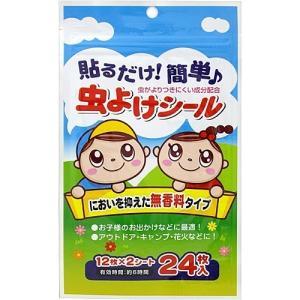 虫よけシール 無香料タイプ ( 24枚入 ) ( 虫よけシール 虫よけ 虫除け )