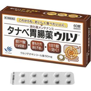 (第3類医薬品)タナベ胃腸薬 ウルソ ( 60錠 )/ タナ...