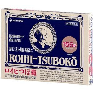 (第3類医薬品)ロイヒつぼ膏 ( 156枚入...の関連商品10