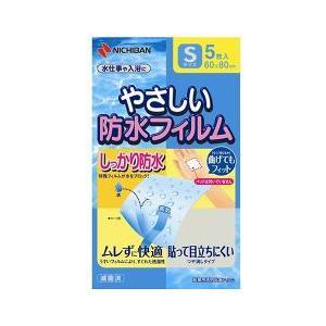 やさしい防水フィルム ( Sサイズ*5枚入 )/ ニチバン やさしいシリーズ|soukai