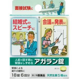 (第2類医薬品)アガラン錠 ( 18錠 )