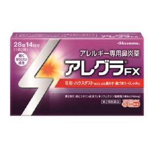 (第2類医薬品)アレグラFX(セルフメディケーション税制対象...