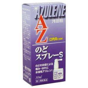 (第3類医薬品)浅田飴 AZのどスプレーS ( 30mL )...