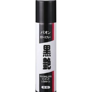 パオンカラースプレー 黒艶 黒色 ( 85g )/ パオン