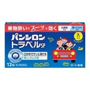 (第2類医薬品)パンシロントラベル ( 12錠 )/ パンシロン|soukai