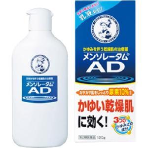 (第2類医薬品)メンソレータム AD乳液 ( 120g )/...