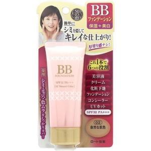 50の恵 薬用ホワイトBBファンデーション 02 自然な肌色 ( 45g )/ 50の恵
