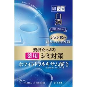 肌ラボ 白潤プレミアム 薬用浸透美白ジュレマスク ( 3枚入 )/ 肌研(ハダラボ) ( パック ) soukai