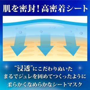 肌ラボ 白潤プレミアム 薬用浸透美白ジュレマスク ( 3枚入 )/ 肌研(ハダラボ) ( パック ) soukai 03