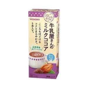 牛乳屋さんのミルクココア ( 15.5g*5本入 )/ 牛乳屋さんシリーズ ( ベビー用品 )