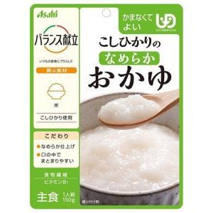 バランス献立 こしひかりのなめらかおかゆ ( 150g )...