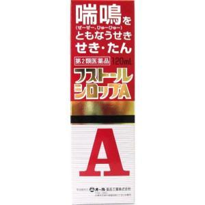 (第2類医薬品)フストール シロップA ( 120mL )/ フストール