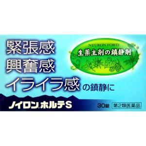 (第2類医薬品)ノイロンホルテS ( 30錠 )/ ノイロン