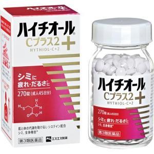 (第3類医薬品)ハイチオールCプラス2 ( 270錠入 )/ ハイチオール soukai