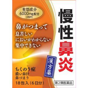 (第2類医薬品)辛夷清肺湯エキス細粒G「コタロー」 ( 18包入 )/ コタローの漢方薬