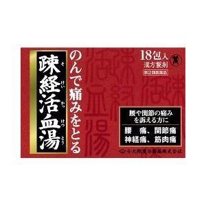 (第2類医薬品)疎経活血湯エキス細粒G「コタロー」 ( 18包 )