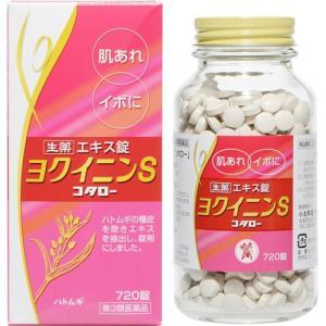 (第3類医薬品)ヨクイニンS「コタロー」 ( 720錠 ) ( ヨクイニン 錠 )