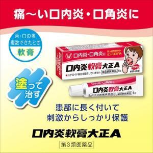 (第3類医薬品)口内炎軟膏大正A ( 6g )|soukai