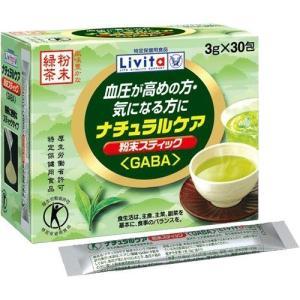 ナチュラルケア 粉末スティック ギャバ ( 3g*30包 )/ リビタ ( 血圧 特定保健用食品 トクホ )