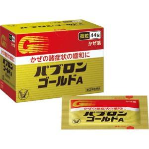 (第(2)類医薬品)パブロンゴールドA微粒 ( 44包 )/ パブロン|soukai