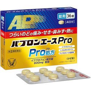 (第(2)類医薬品)パブロンエースPro錠 ( 36錠 )/ パブロン