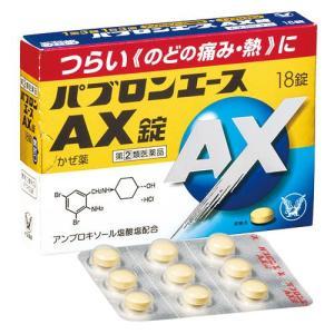 (第(2)類医薬品)(訳あり)パブロンエースAX錠(セルフメディケーション税制対象) ( 18錠 )/ パブロン