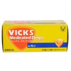 ヴィックス メディケットドロップ レモン ( 50コ入 )/ ヴィックス ドロップ(VICKS)