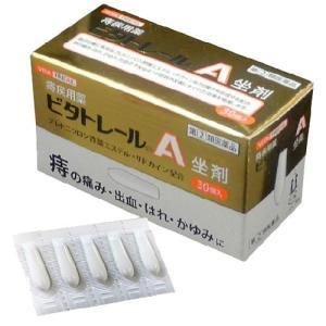 (第(2)類医薬品)ビタトレールA 坐剤 ( 30コ入 )/ ビタトレール|soukai