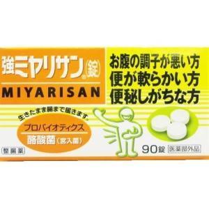 強ミヤリサン錠 ( 90錠入 )/ ミヤリサン ( 整腸 便通を整える 便秘 軟便 腹部膨満 乳酸菌 酪酸菌 )