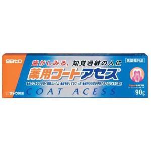 薬用 コート アセス ( 90g )/ アセス ( 歯磨き粉 口臭予防 )