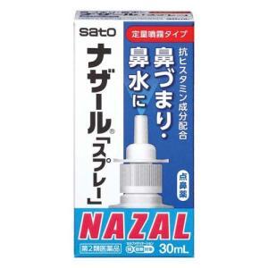 (第2類医薬品)ナザール「スプレー」ポンプ ( 30ml )/ ナザール