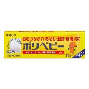 (第3類医薬品)ポリベビー ( 30g )/ ポリベビー