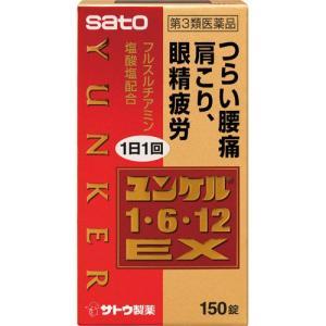 (第3類医薬品)ユンケル 1・6・12EX ( 150錠 )/ ユンケル