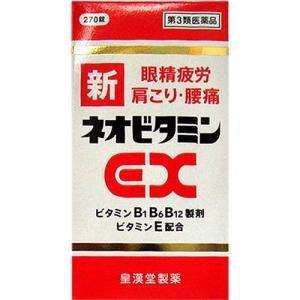 (第3類医薬品)新ネオビタミンEX「クニヒロ」 ( 270錠 )/ クニヒロ|soukai