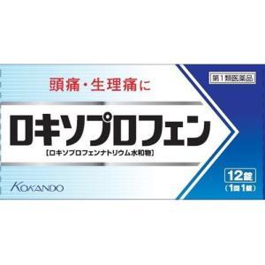 (第1類医薬品)ロキソプロフェン錠「クニヒロ」(セルフメディ...
