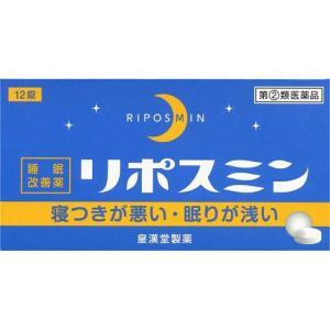 (第(2)類医薬品)リポスミン ( 12錠 )の関連商品10