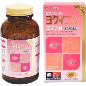 (第3類医薬品)ビタトレール ヨクイニンエキス錠 プレミアム ( 720錠 )/ ビタトレール|soukai