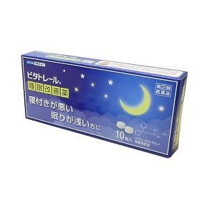 (第(2)類医薬品)ビタトレール 睡眠改善薬 ( 10錠 )/ ビタトレール|soukai
