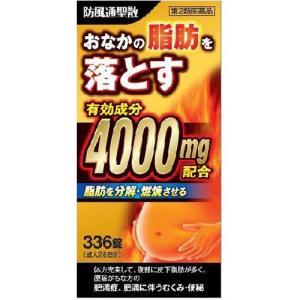 (第2類医薬品)防風通聖散料エキス錠 ( 336錠 )