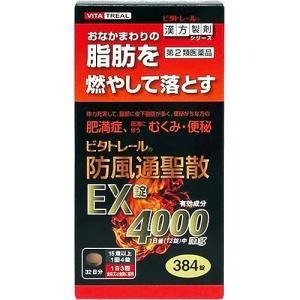 (第2類医薬品)ビタトレール 防風通聖散EX錠 ( 384錠 )/ ビタトレール|soukai